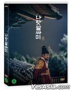 The King's Letters (DVD) (Korea Version)