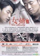 The Chrysalis (2013) (DVD) (Hong Kong Version)