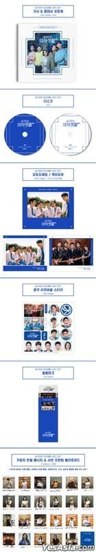 Hospital Playlist Season 2 OST (2CD) (tvN TV Drama)