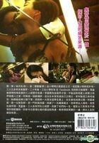 愛尋迷 (2014) (DVD) (香港版)